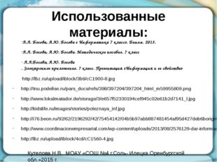 Использованные материалы: Л.Л. Босова, А.Ю. Босова « Информатика 7 класс». Би