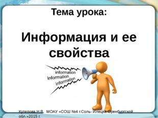 Тема урока: Информация и ее свойства Кутепова Н.В, МОАУ «СОШ №4 г.Соль- Илецк