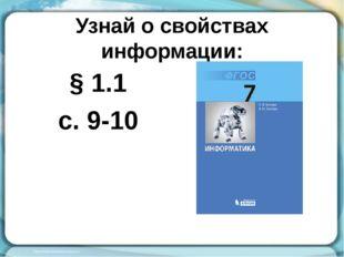 Узнай о свойствах информации: § 1.1 с. 9-10