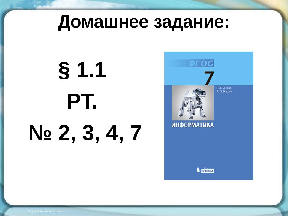 Домашнее задание: § 1.1 РТ. № 2, 3, 4, 7