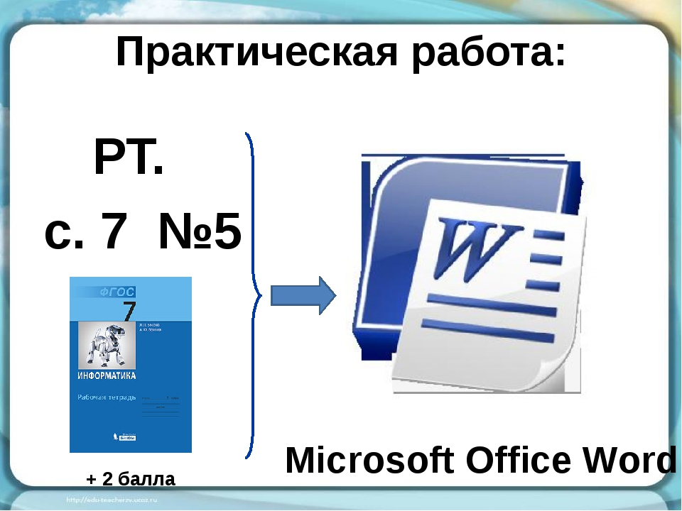 Практическая работа: РТ. с. 7 №5 Microsoft Office Word + 2 балла