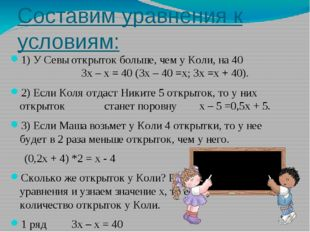 Составим уравнения к условиям: 1) У Севы открыток больше, чем у Коли, на 40 3