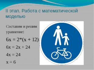 II этап. Работа с математической моделью Составим и решим уравнение: 6х = 2*(
