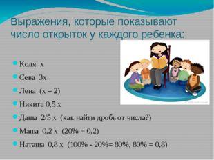 Выражения, которые показывают число открыток у каждого ребенка: Коля х Сева 3