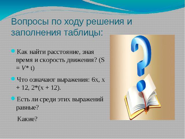 Вопросы по ходу решения и заполнения таблицы: Как найти расстояние, зная врем...