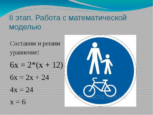 II этап. Работа с математической моделью Составим и решим уравнение: 6х = 2*(...