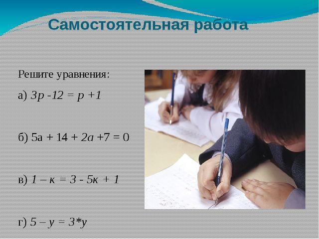 Самостоятельная работа Решите уравнения: а) Зр -12 = р +1 б) 5а + 14 + 2а +7...