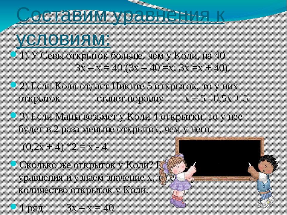 Составим уравнения к условиям: 1) У Севы открыток больше, чем у Коли, на 40 3...