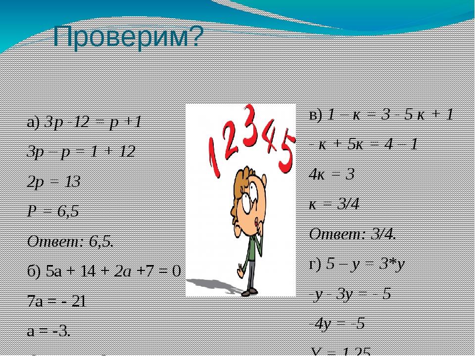 Проверим? а) Зр -12 = р +1 3р – р = 1 + 12 2р = 13 Р = 6,5 Ответ: 6,5. б) 5а...