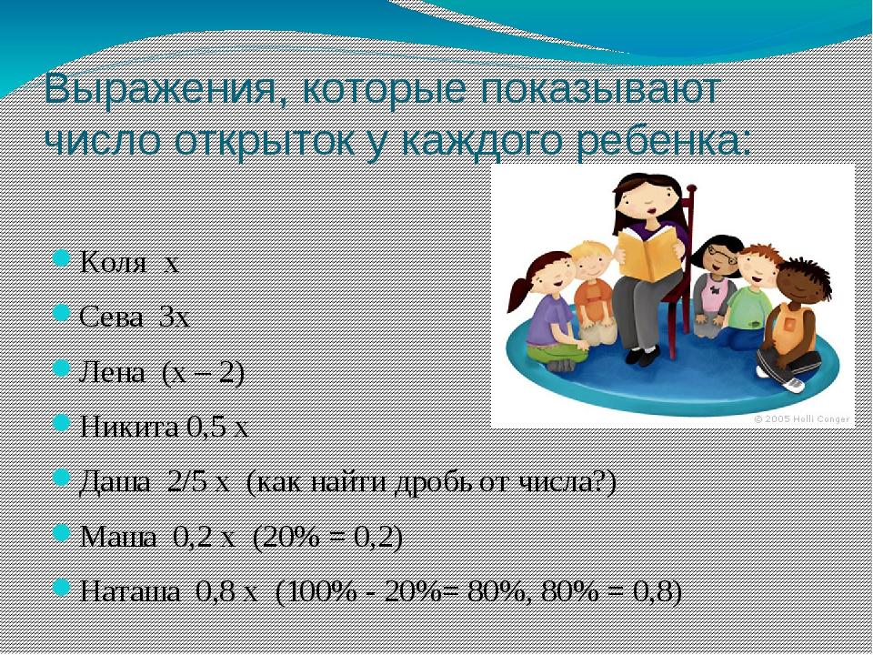 Выражения, которые показывают число открыток у каждого ребенка: Коля х Сева 3...