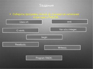 Задание Соберите программу исходя из стандартов написания структуры в PASCAL