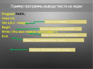 Пример программы вывода текста на экран Program RAEK; Uses crt; Var a,b,c : i