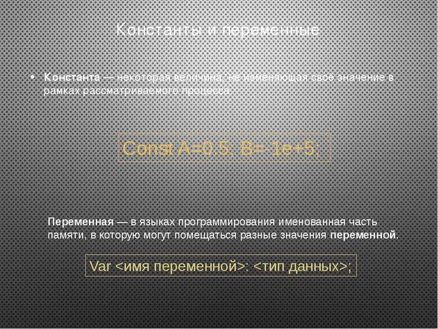 Константы и переменные Константа— некоторая величина, не изменяющая своё зна...