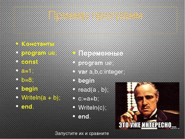 Пример программ Константы program ue; const a=1; b=8; begin Writeln(a + b); e...