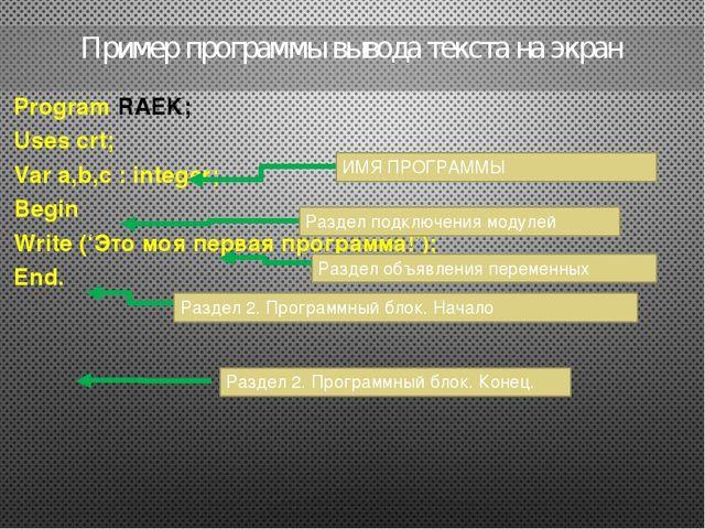 Пример программы вывода текста на экран Program RAEK; Uses crt; Var a,b,c : i...