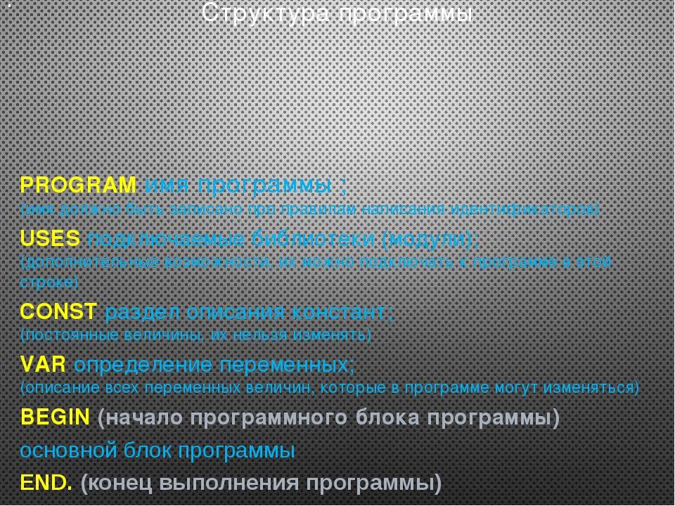Структура программы PROGRAMимя программы ; (имя должно быть записано про пр...
