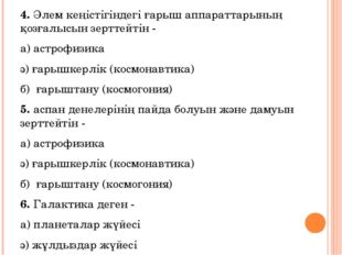 4. Әлем кеңістігіндегі ғарыш аппараттарының қозғалысын зерттейтін - а) астроф