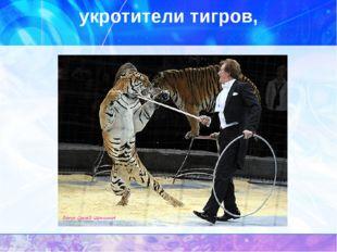 укротители тигров,