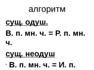 алгоритм сущ. одуш. В. п. мн. ч. = Р. п. мн. ч. сущ. неодуш В. п. мн. ч. = И.