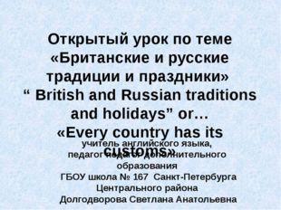 """Открытый урок по теме «Британские и русские традиции и праздники» """" British"""