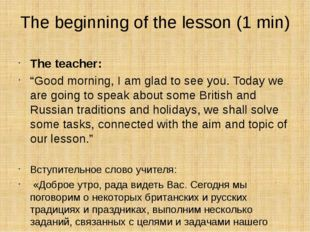 "The beginning of the lesson (1 min) The teacher: ""Good morning, I am glad to"