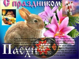 Egg is the main paschal symbol of resurrection . There is an old Russian East