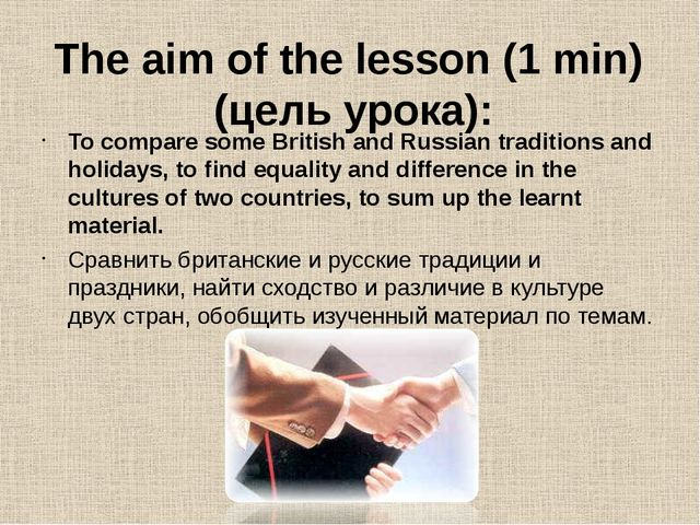 The aim of the lesson (1 min) (цель урока): To compare some British and Russi...