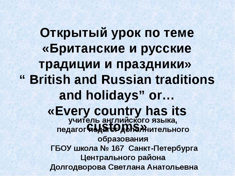 """Открытый урок по теме «Британские и русские традиции и праздники» """" British..."""