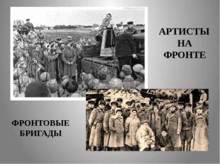 АРТИСТЫ НА ФРОНТЕ ФРОНТОВЫЕ БРИГАДЫ