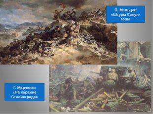 П. Мальцев «Штурм Сапун-горы Г. Марченко «На окраине Сталинграда»