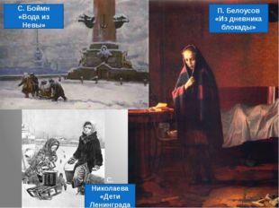 П. Белоусов «Из дневника блокады» С. Боймн «Вода из Невы» С. Николаева «Дети