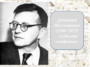 Дмитрий Шостакович (1906-1975) «Седьмая симфония»