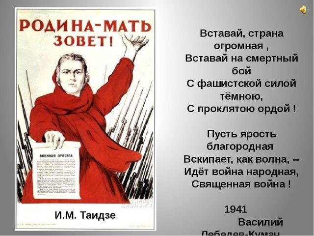 Вставай, страна огромная , Вставай на смертный бой С фашистской силой тёмною,...