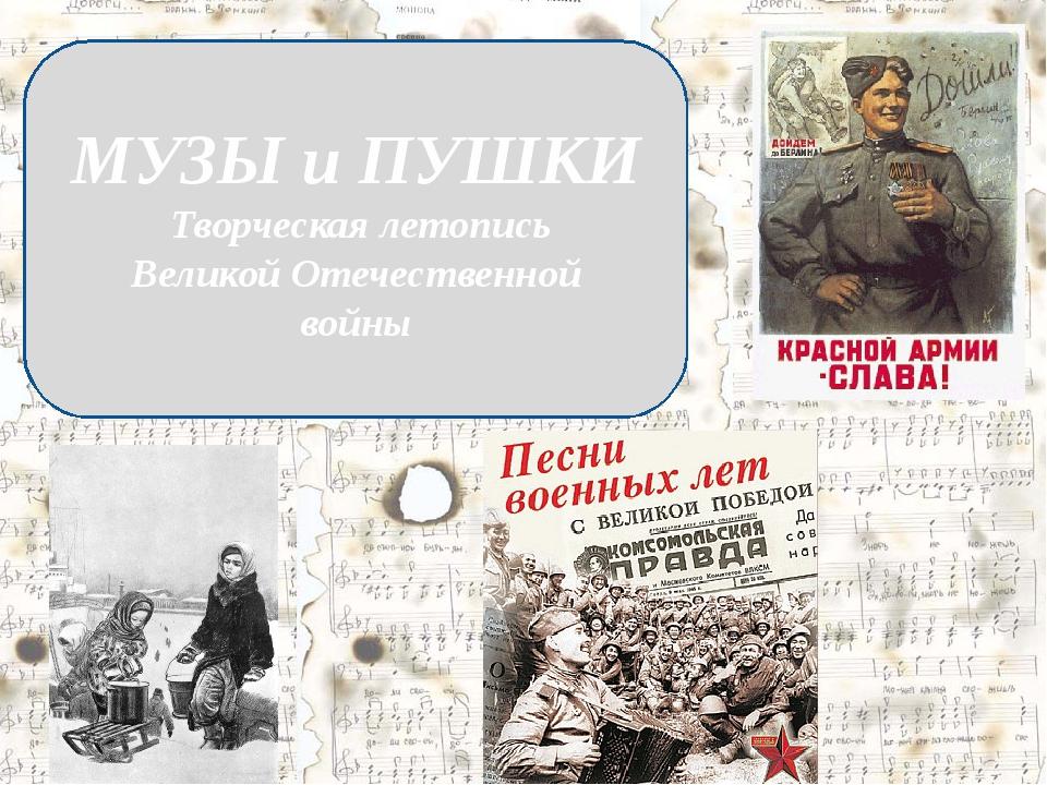 МУЗЫ и ПУШКИ Творческая летопись Великой Отечественной войны