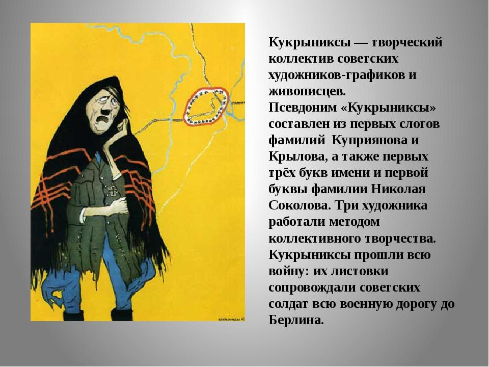 Кукрыниксы — творческий коллектив советских художников-графиков и живописцев....