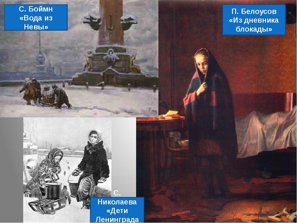П. Белоусов «Из дневника блокады» С. Боймн «Вода из Невы» С. Николаева «Дети...