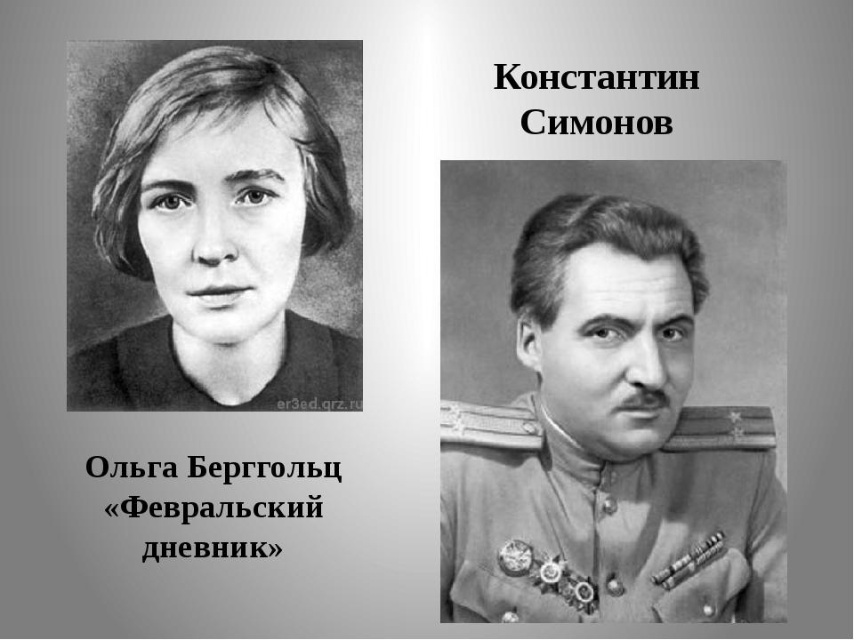 Ольга Берггольц «Февральский дневник» Константин Симонов
