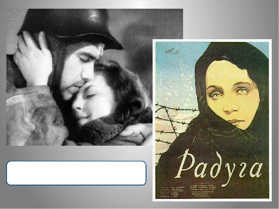 Художественный фильм «Машенька» 1942 год