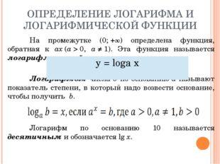ОПРЕДЕЛЕНИЕ ЛОГАРИФМА И ЛОГАРИФМИЧЕСКОЙ ФУНКЦИИ На промежутке (0;+∞) опред