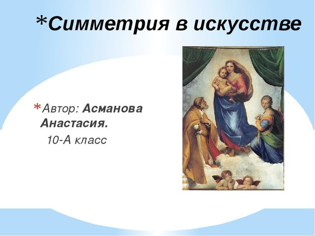 Симметрия в живописи Можно обратить внимание: фигуры мадонны и ребенка вписыв...