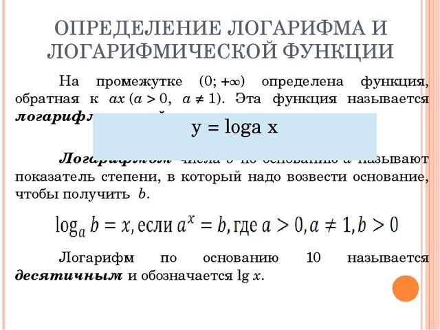 ОПРЕДЕЛЕНИЕ ЛОГАРИФМА И ЛОГАРИФМИЧЕСКОЙ ФУНКЦИИ На промежутке (0;+∞) опред...