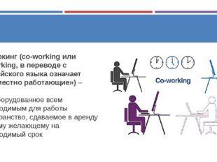 Коворкинг (co-working или coworking, в переводе с английского языка означает