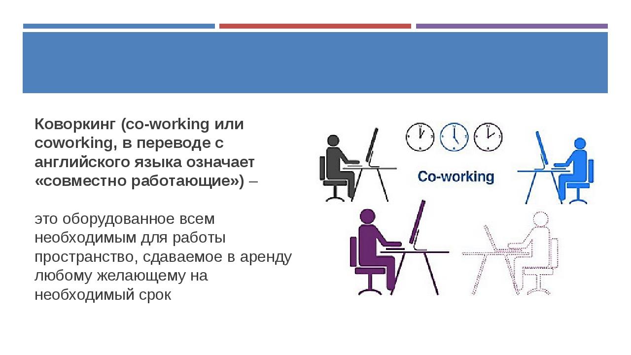 Коворкинг (co-working или coworking, в переводе с английского языка означает...