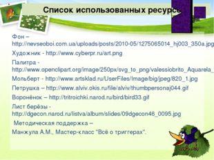 Список использованных ресурсов: Фон – http://nevseoboi.com.ua/uploads/posts/2