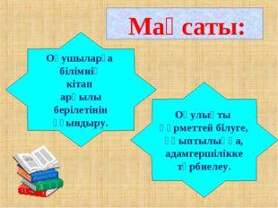 Мақсаты: Оқушыларға білімнің кітап арқылы берілетінін ұғындыру. Оқулықты құр