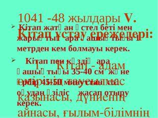 1041 -48 жылдары V. Кітап ұстау ережелері:  1. Кітап - адам өмірінің т