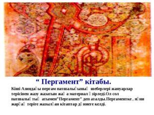 """"""" Пергамент"""" кітабы. Кіші Азиядағы пергам патшалығының шеберлері жануарлар т"""