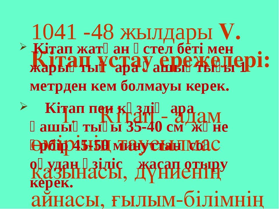 1041 -48 жылдары V. Кітап ұстау ережелері:  1. Кітап - адам өмірінің т...