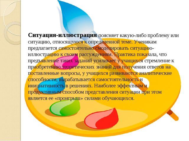 Ситуация-иллюстрация поясняет какую-либо проблему или ситуацию, относящуюся к...