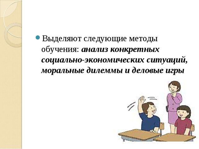 Выделяют следующие методы обучения: анализ конкретных социально-экономических...